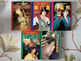 金田一惊悚探案之《本阵杀人事件》、《狱门岛》、《八墓村》、《沉睡的新娘》、《恶魔的手球歌》