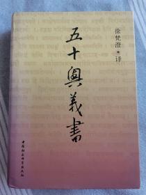 五十奥义书:(修订本)