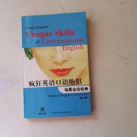 疯狂英语口语绝招.场景会话经典.practical English conversations