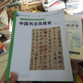 中国高等院校美术专业系列教材:中国书法风格史   徐利明签赠本