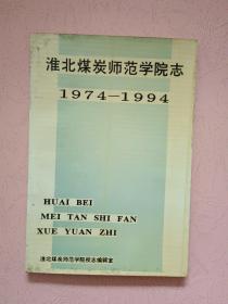 淮北煤炭师范学院志【1974-1994】