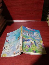 台湾儿童文学馆·牧笛奖精品童话——高楼上的小捕手