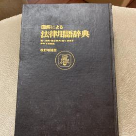 图解法律用语辞典