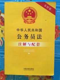 中华人民共和国公务员法注解与配套(第四版)