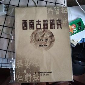 西南古籍研究-2001