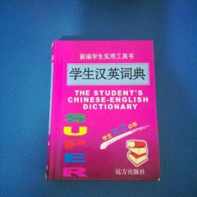 新编学生实用工具书  学生英汉词典