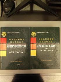 山东抗日根据地历史资料丛书:山东坑日民主政权(上下册)2021.6.25
