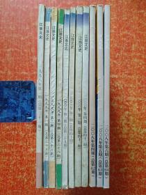 江淮文史(11册合售):1998.1、1999年第1.2.4期、2000年第1.2.3.4期、2008年第4.5.6期