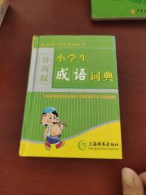 辞海版 新课标·学生系列辞书:小学生成语词典(单色)