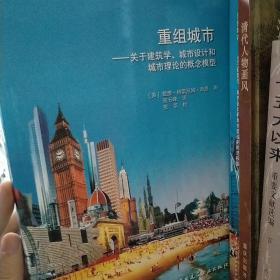 重组城市:关于建筑学、城市设计和城市理论的概念模型