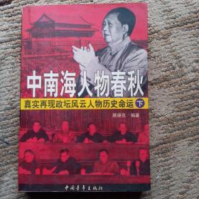 中南海人物春秋(下册)