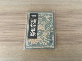 中国历史研究资料丛书:三湘从事录