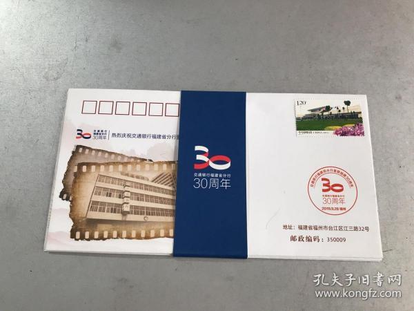 交通银行福建省分行30周年纪念封(一套4枚)