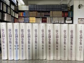 张之洞全集(精装全十二册)1998年一版一印