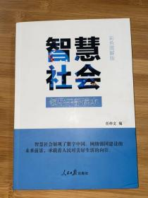 智慧社会:领导干部读本(彩色图解版)