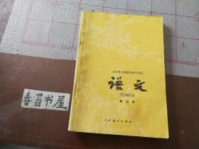 全日制十年制学校初中课本---语文【第四册】