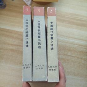 中国现代短篇小说选:第二三四卷