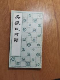 吴让之印谱 (83年1版1印)