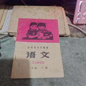 山东省小学课本  语文 一年级 下册