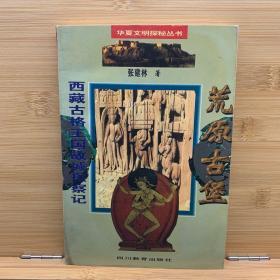荒原古堡・ 西藏古格王国故城探察记:华夏文明探秘丛书