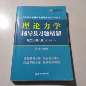 理论力学辅导及习题精解(哈工大第八版Ⅰ、Ⅱ合订)
