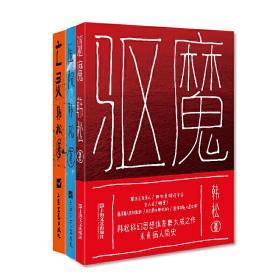 驱魔三部曲(医院三部曲) 亡灵 韩松 上海文艺出版社25276343正版全新图书籍Book