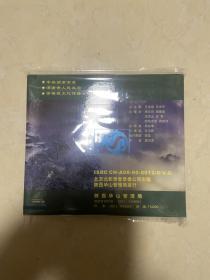西岳华山  八集电视音乐风光艺术片  VCD碟片