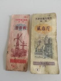 文革时期天津粮票1972年壹市两-贰市斤面票-天津革命委员会