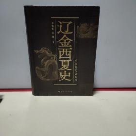 辽金西夏史(中国断代史系列)