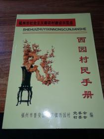 福州市社会主义新农村建设示范点:西园村民手册。