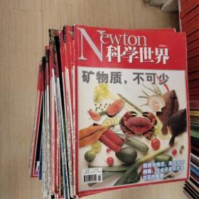 科学世界杂志2007---2009年   50本