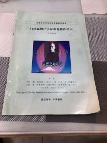 日本森田疗法学会