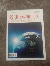 写真地理 2021年17