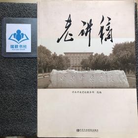 中共中央党校:老讲稿