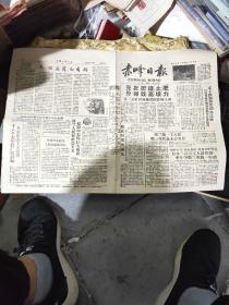 赤峰日报 1959年3月12日
