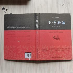 孙子兵法/中华经典藏书