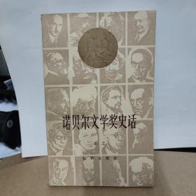 诺贝尔文学奖史话