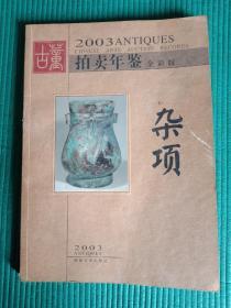 古董拍卖年鉴:全彩版.2003.杂项