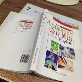 会计英语(第2版)使用英语丛书