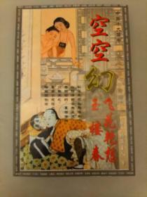 中国十大禁书:《空空幻》 库存书未翻阅正版   2021.6.3