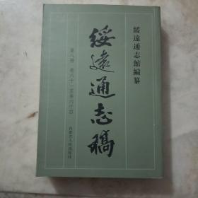 绥远通志稿 (第8册