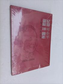 纪念邓小平诞辰100周年