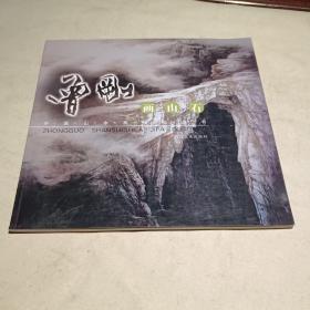 中国山水画技法丛书:曾刚画山石