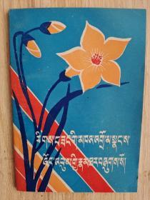 朗萨伟蚌(藏文)