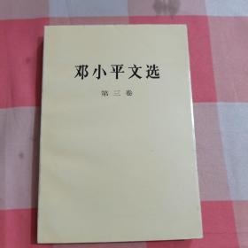 邓小平文选 第三卷【内页干净】