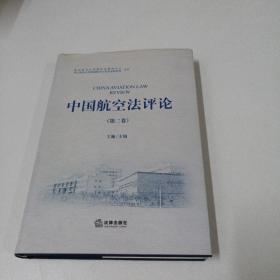 中国航空法评论(第二卷)