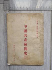 """五一年,万业安群众日報出版社印""""中国共产党简史"""""""