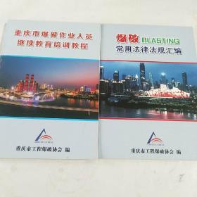 重庆市爆破作业人员继续教育培训教程十爆破常用法律法规汇编
