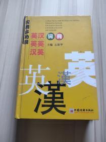 实用多功能英汉 英英 汉英词典