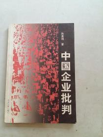 中国企业批判